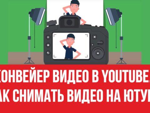 Конвейер видео в YouTube. Как снимать видео на ютуб. Как начать снимать видео на ютуб! Евгений Гришечкин