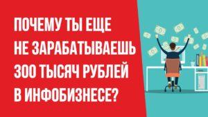Почему ты еще не зарабатываешь 300 тысяч рублей в инфобизнесе Евгений Гришечкин