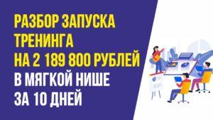 Разбор запуска тренинга на 2 189 800 рублей в мягкой нише за 10 дней. Успешный запуск тренинга! Евгений Гришечкин