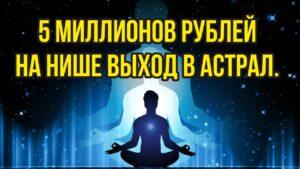 5 миллионов рублей на нише выход в астрал. Цифры, схема продаж, секретики! Евгений Гришечкин