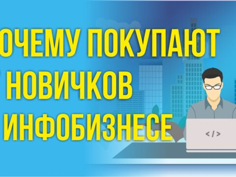 Почему покупают у новичков в инфобизнесе как не быть гуру но стать богатым Евгений Гришечкин