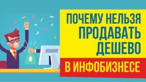 почему нельзя продавать дешево как продавать дорого в инфобизнесе богатый тренер Евгений Гришечкин