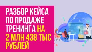 разбор кейса по продаже тренинга на 2438300 рублей за 10 дней как продавать онлайн тренинг Евгений Гришечкин