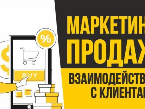 Маркетинг продаж услуг. Система взаимодействия с клиентами.