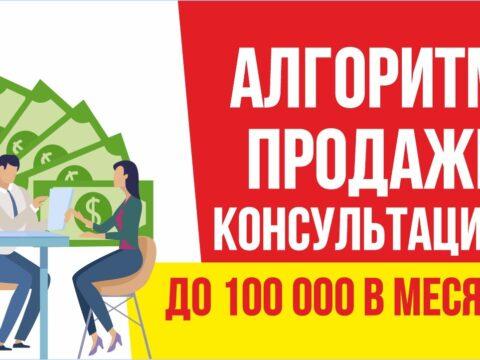 Алгоритм продажи консультаций до 100 000 рублей в месяц. Как выходить на эти цифры