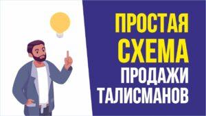 Простая схема продажи талисманов на десятки тысяч рублей