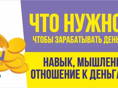 Что нужно, чтобы зарабатывать деньги. Твои навыки, твоё отношение к деньгам.