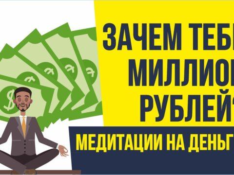 Зачем тебе миллион рублей? Привыкание к миллиону. Медитации притягивающие деньги