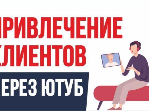 Привлечение клиентов через ролики на ютуб канале. Как найти любимое дело