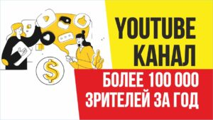 YouTube канал более 100 000 зрителей за год