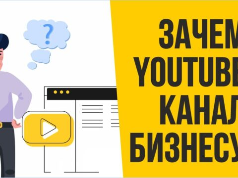 Зачем Youtube канал бизнесу. Как Youtube поможет тебе с клиентами и заказами