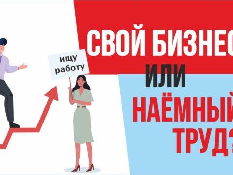 Свой бизнес или наёмный труд Что выбрать в современных реалиях жизни